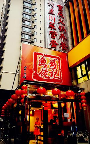 北京盛记渔佬酒楼1