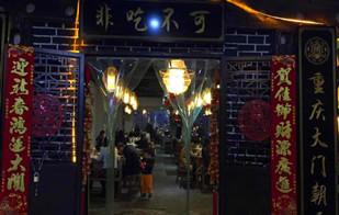 九门传统老火锅1