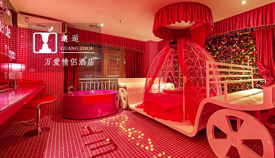 万爱情侣酒店广州从化店-邂逅